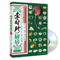 李时珍的厨房2(附DVD光盘1张)
