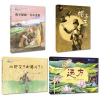 中国种子世界花(全四册)