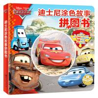 正版授权 迪士尼涂色故事拼图书:赛车总动员