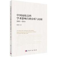 中国高校文科学术影响力的分析与比较 2000-2016