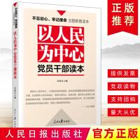 正版现货 2019年新版 以人民为中心党员干部读本 9787511553843 人民日报出版社