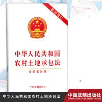 中华人民共和国农村土地承包法(含草案说明)(2019年*修订 )