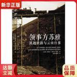 领事方苏雅:滇越铁路的野心 德西雷・勒努瓦 , 许涛 张蕊子 9787544775281 译林出版社