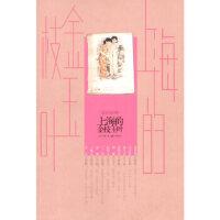上海的金枝玉叶 岁月如歌著 新世界出版社 9787510417641 【新华书店,稀缺珍藏书籍!】