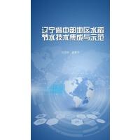 辽宁省中部地区水稻节水技术集成与示范