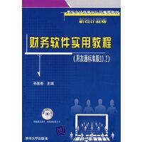 财务软件实用教程(用友通标准版10.2)――用友会计信息化认证推荐教材(配光盘)