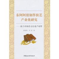 东阿阿胶制作技艺产业化研究