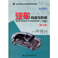 汽车构造与拆装(下册)(第二版)