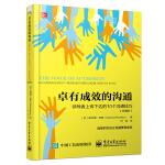 卓有成效的沟通:领导者上传下达的10个沟通技巧(珍藏版)