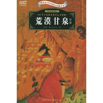 荒漠甘泉(续篇)手绘插图珍藏本