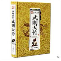 圣神皇帝武则天传(精)/中华历代帝王传