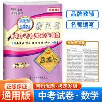 孟建平浙江省各地中考模拟试卷精选数学2021-2022版