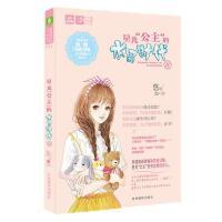 """意林:轻文库恋之水晶系列41--星光""""公主""""的水晶时代Ⅱ"""