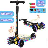 儿童滑板车四轮脚踏车儿童高低可调折叠闪光音乐