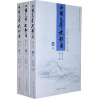 中国文学史新著(增订本)(第二版) 章培恒,骆玉明 复旦大学出版社