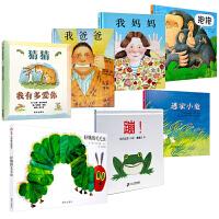全新正版全7册幼儿书 3-6周岁 亲子共读绘本书 幼儿园 早教适合2-4-5岁儿童 猜猜我有多爱你 抱抱我爸爸妈妈 逃