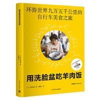 用洗脸盆吃羊肉饭 [日]石田裕辅 刘惠卿 9787532775309 上海译文出版社