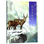【全新直发】深谷里的羚羊/椋鸠十动物小说爱藏本05 二十一世纪出版社集团有限公司
