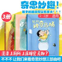 我的神奇马桶全套3册 我的百变浴缸 我的梦幻被子 儿童绘本故事书2-3岁幼儿园早教书读物3-6岁启蒙认知早教亲子共读书