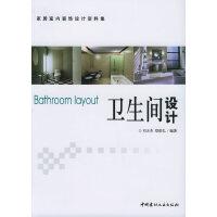 卫生间设计 刘天杰等 编著 中国建材工业出版社 9787801599407