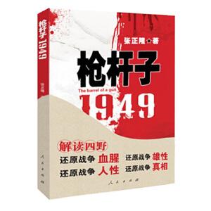 枪杆子:1949(共和国元年,辽沈战役后,林彪率东北野战军进关、南下,一直打到海南岛。是枪杆子打江山的经历者刻骨铭心的记忆,改变命运的珍贵的精神遗产)
