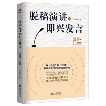 脱稿演讲与即兴发言(pdf+txt+epub+azw3+mobi电子书在线阅读下载)