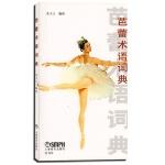 芭蕾术语词典