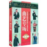 北京周末相声俱乐部15周年庆典曲艺专场(2CD2小时)车载CD音频光盘碟片