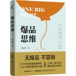 爆品思维 徐荣华 化学工业出版社 9787122279057