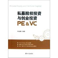 私募股权投资与创业投资(PE&VC)林金腾著9787306038562中山大学出版社