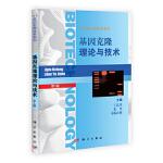 基因克隆理论与技术(第三版)王廷华,董坚.习杨彦彬科学出版社9787030380111