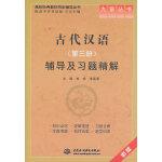 古代汉语(第三册)辅导及习题精解 (九章丛书)(高校经典教材同步辅导丛书)