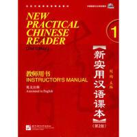 新实用汉语课本 第2版(英文注释)1 教师用书(附赠1张MP3) 刘�� 9787561926215 北京语言大学出版社