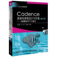 Cadence高速电路板设计与仿真(第6版)――原理图与PCB设计