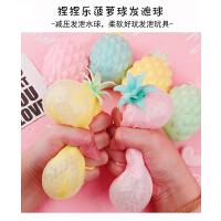 日韩创意减压玩具新奇特玩具减压球发泄菠萝捏捏乐学生礼物搞怪