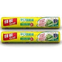 Glad/佳能平口保鲜袋卷装30cm*40cm加大号100个*2卷装(RP300.22)