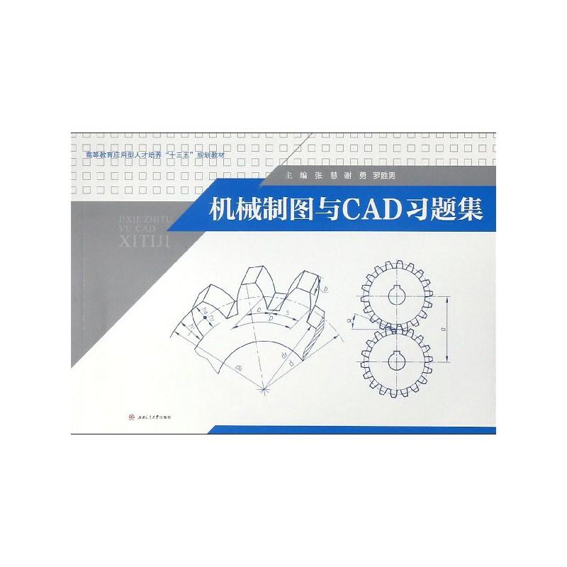 机械制图与CAD习题集(高等教育应用型人才培养十三五规划教材)