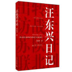 汪东兴日记 9787801709073 汪东兴 当代中国出版社