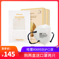 JM solution大米面膜玻尿酸蚕丝进口补水保湿JM面膜淡斑提亮抗皱