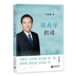 【正版全新直发】跟我学朗读 王浩瑜 9787544488945 上海教育出版社