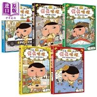【中商原版】屁屁侦探 读本(1-5册) 港台原版 Troll 远流出版