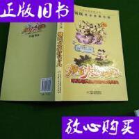 [二手旧书9成新]哪吒大战红孩儿 /李毓佩 中国少年儿童出版社