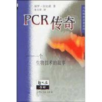 【新书店正版】PCR传奇:一个生物技术的故事[美] 拉比诺,朱玉贤9787542818805上海科技教育出版社