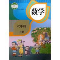 【二手旧书8成新】数学(6上)/义教教科书 人民教育出版社 9787107280887
