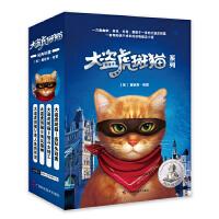 大盗虎斑猫(共四册)