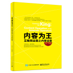 内容为王――互联网运营之内容运营