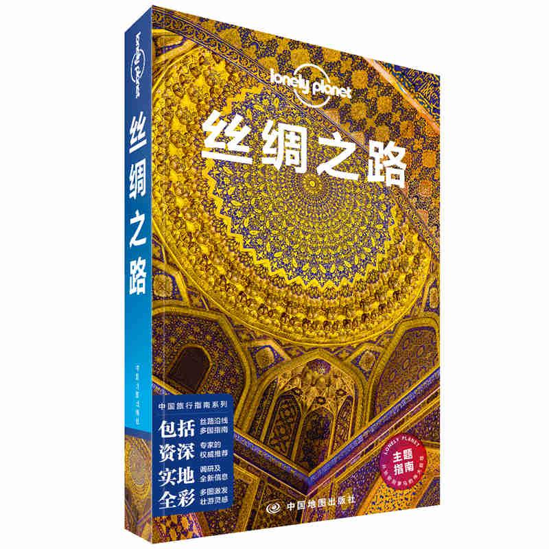 LP丝绸之路 孤独星球Lonely Planet旅行指南:丝绸之路(附赠精美涂色纪念卡)