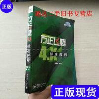 【二手旧书9成新】方正飞腾4.X标准教程 /何燕龙 编 电子工业出版社