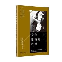 正版全新 麦卡勒斯作品系列:金色眼睛的映像
