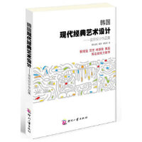 【新书店正版】韩国现代经典艺术设计--金炫设计作品集(韩)金炫文化发展出版社9787514205787